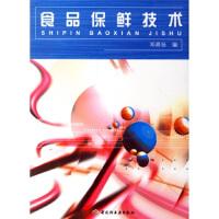 食品保鲜技术 邓舜扬 编 中国轻工业出版社