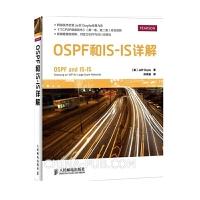 [北京发货] OSPF和IS-IS详解
