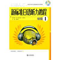 新标准日语听力教程初级1 随书赠送听力MP3光盘