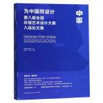 为中国而设计  第八届全国环境艺术设计大展入选论文集