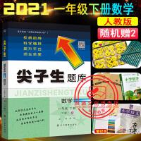 2020春尖子生题库一年级下数学下册RJ版人教版同步辅导教辅书