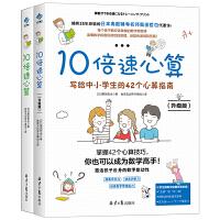现货正版 2本套装 10倍速心算:写给中小学生的42个心算指南+写给中小学生的56个心算技巧 7-15岁中小学生数学心算技巧书籍