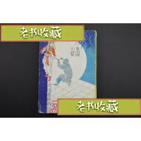 【老书收藏】日本发行中国古典名著 三国演义 水浒传 西游记 今古奇观 儒林外史 红楼梦