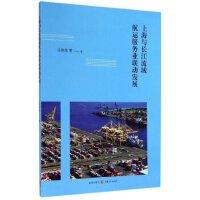 【正版全新直发】上海与长江流域航运服务业联动发展 汪传旭 9787543223875 格致出版社