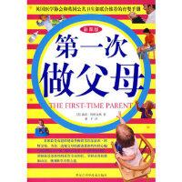 【新书店正版】次做父母(英)露西・阿特金斯 ,曹军9787538855371黑龙江科学技术出版社