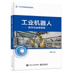 正版书籍 工业机器人操作与运维教程 谭志彬工业机器人操作安全工业机器人基础与应用工业机器人安装工业机