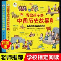 插图珍藏版 写给孩子的中国历史故事上下2册 (给孩子的历史启蒙书,一本书让孩子通晓五千年中国史)一二三年纪课外书必读老师