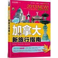 加拿大新旅行指南(全彩)(2013 NEW!旅游达人推荐,观枫红,游峡谷。)