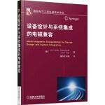 设备设计与系统集成的电磁兼容(国际电气工程先进技术译丛)
