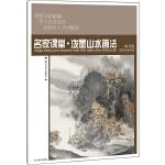 名家课堂:泼墨山水画法(一套专供美术初学者、老年书画爱好者的常备工具书)
