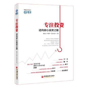 专注投资(pdf+txt+epub+azw3+mobi电子书在线阅读下载)