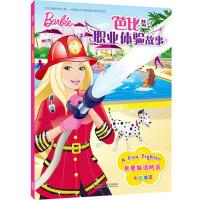 我要做消防员(芭比职业体验故事)