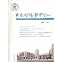 山东大学法律评论(2015)
