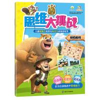 熊出没思维大挑战儿童观察力培养与专注力训练游戏书:探险启程