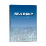 微机实验指导书