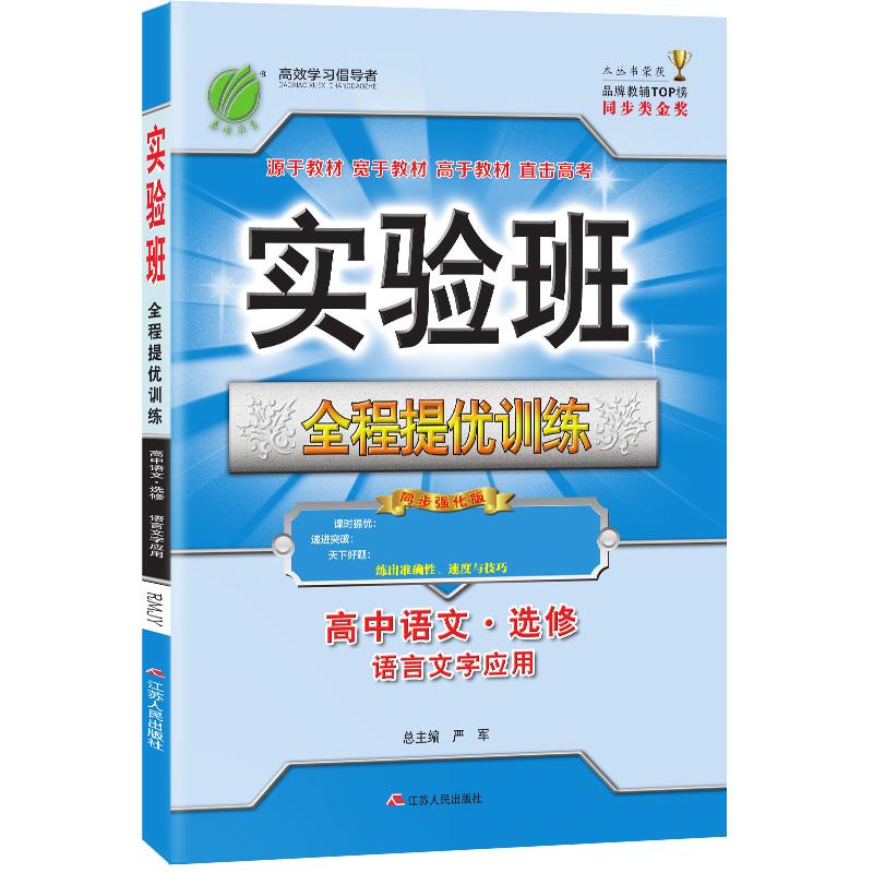 实验班提优训练 高中 语文 选修·语言文字应用 人教版 2020年秋新版(含答案册)
