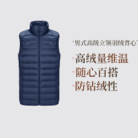 【网易严选清仓秒杀冬季保暖】男式轻薄羽绒背心