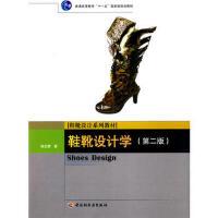 """鞋靴设计学(第二版)(普通高等教育""""十一五""""规划),陈念慧,中国轻工业出版社,9787501974207"""