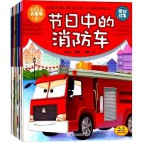 车车认知大画书第二辑(1-8册)