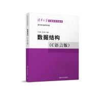【二手书旧书8成新】数据结构(C语言版)严蔚敏清华大学出版社9787302147510