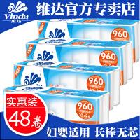 维达无芯卷纸80g共48卷实芯卷纸厕纸家用卫生纸巾柔滑手纸用纸