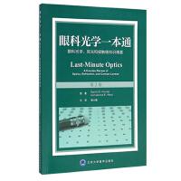眼科光学一本通 眼科光学屈光和接触镜知识精要 第二2版 杨士强主译 北京大学医学出版社9787565913235