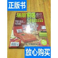 [二手旧书9成新]瑞丽家居设计 2005年8 /杂志社 杂志社