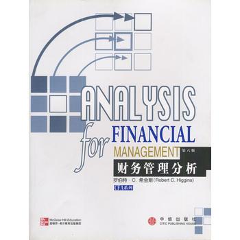 【二手旧书8成新】财务管理分析(第六版) (美)希金斯 9787800735233 中信出版社