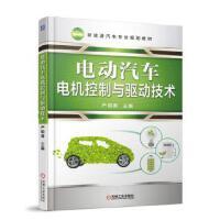 电动汽车电机控制与驱动技术 严朝勇 9787111591566 机械工业出版社