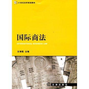 【二手旧书8成新】国际商法左海聪 法律出版社9787503680700