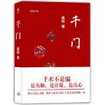 【新书店正品包邮】 高阳-千门 高阳 9787542639431 上海三联书店