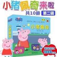 小猪佩奇动画故事书籍第二辑全套10册中英双语绘本粉红猪小妹0-2-3-4-5-6周岁幼儿儿童睡前卡通动漫图画书早教启蒙啥