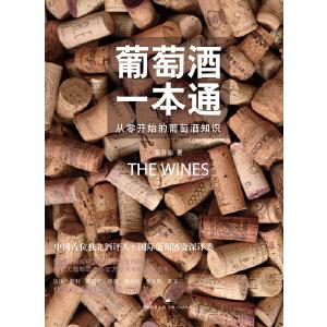 葡萄酒一本通(电子书)
