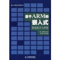 基二ARM的嵌入式系统设计与开发