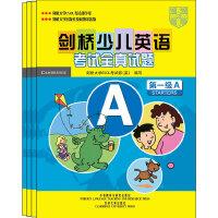 剑桥少儿英语考试全真试题第一级4册套装