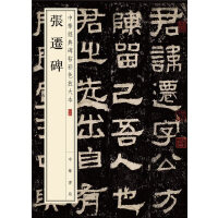 张迁碑-中华经典碑帖彩色放大本