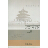 北京历史文化十五讲