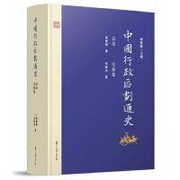 中国行政区划通史・总论 先秦卷(修订本)