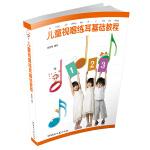 儿童视唱练耳基础教程