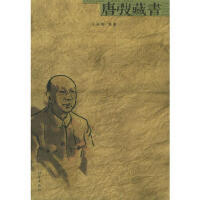 唐�|藏书(货号:ZT) 于润琦 9787200058864 北京出版社威尔文化图书专营店