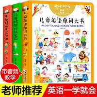 儿童英语单词大书 英文绘本零基础入门启蒙教材小学一年级二年级日常生活英语口语情境对话情景认知幼儿园少儿读物