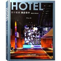 设计速递 酒店设计 精品酒店室内空间设计 酒店装饰装修装潢设计书籍