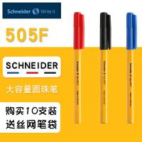 德国Schneider施耐德圆珠笔505原子笔防水顺滑开单子弹头学生