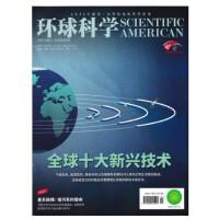 环球科学杂志 2021年3月总第209期 科普百科简史科技运转秘密中小学生课外读物青少年书籍期刊