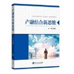 【正版现货】产融结合新思维 林强 9787513053594 知识产权出版社