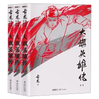 正版全新 (朗声插画版)古龙精品集-大旗英雄传(套装全三册)