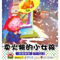 【新书店正版】宝宝小画书 卖火柴的小女孩于清峰武汉大学出版社9787307120709