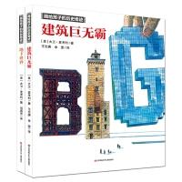 正版全新 给孩子的历史奇迹系列:建筑巨无霸+地下世界(2册套装) 耕林