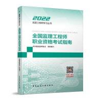 正版现货 2021版全国监理工程师职业资格考试指南 9787112259663 中国建筑工业出版社
