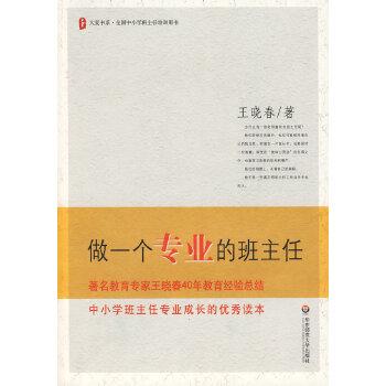 """做一个专业的班主任 (荣获 2010年""""中国大学出版社图书奖""""优秀畅销书奖!)"""